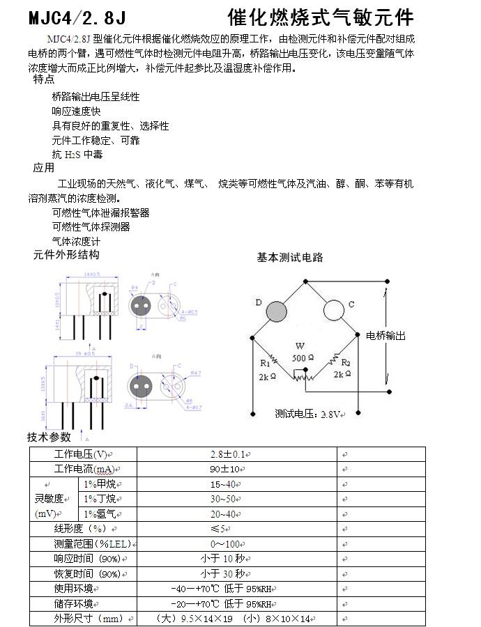 mjc4/2.8j催化燃烧式气体传感器